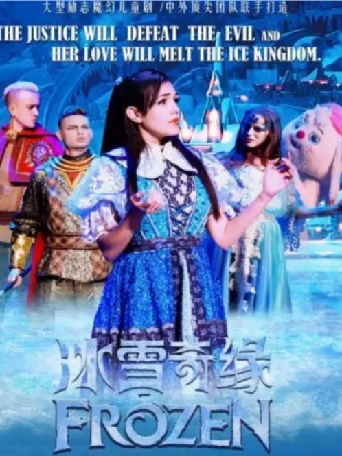 舞台剧《冰雪奇缘》
