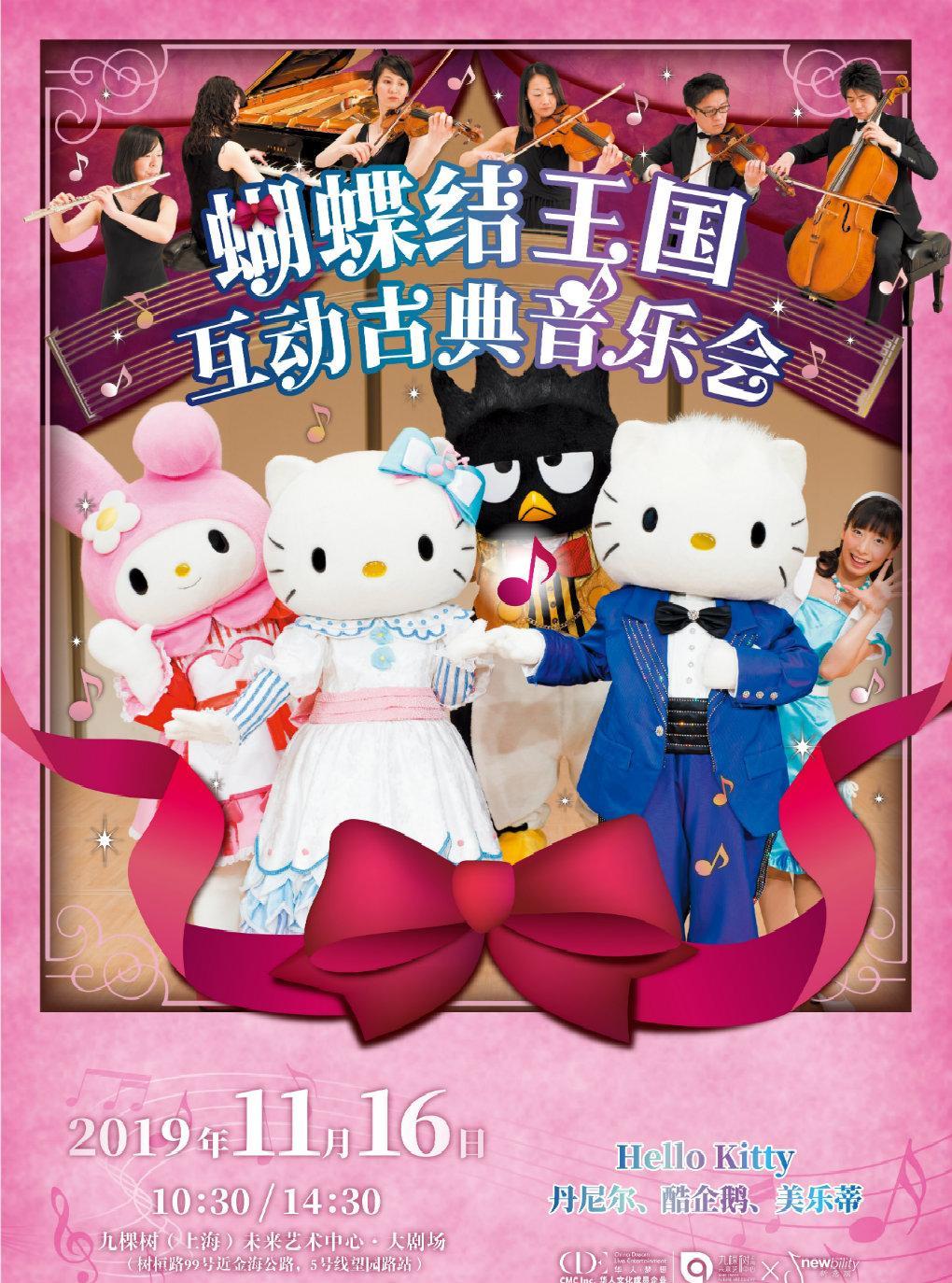 Hello Kitty互动古典音乐会上海