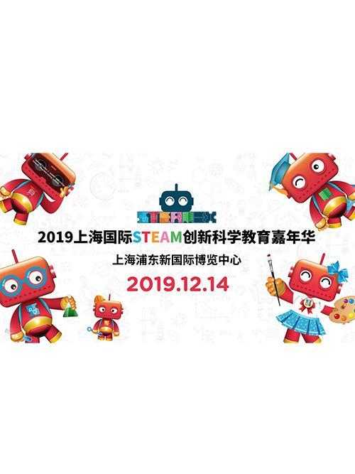 上海国际STEAM创新科学教育博览会