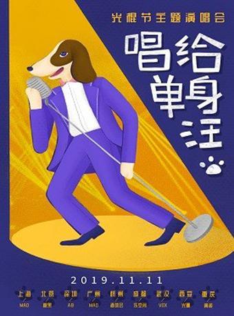 重庆11.11光棍节主题演唱会
