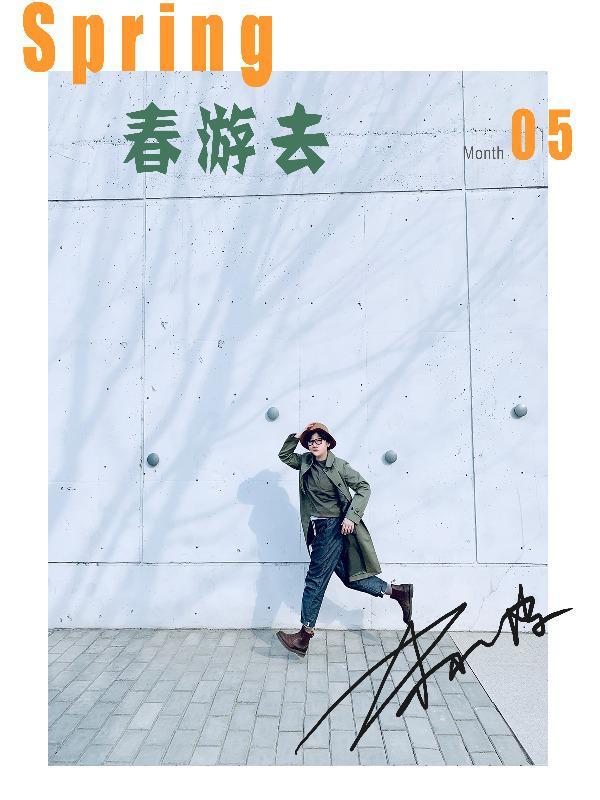 末小皮2019春季主题演出宁波站