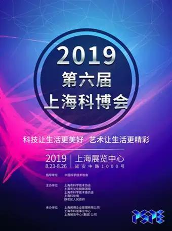 2019第六届上海科博会(纸质票)
