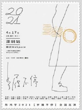 陳鴻宇2021「步履不停」巡演 深圳站