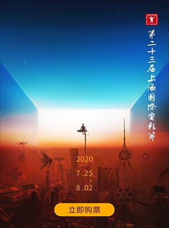 第23届上海国际电影节电影展及周边