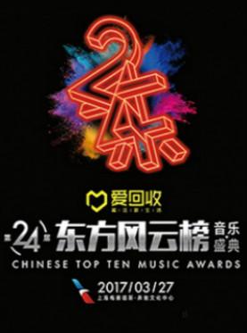 东方风云榜第24届音乐颁奖盛典