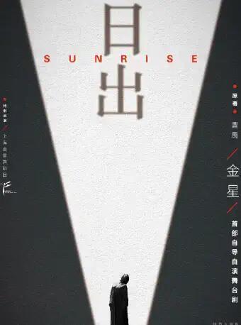 【西安站】金星首部自导自演舞台剧《日出》