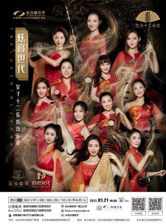 炫音世代——女子十二乐坊音乐会