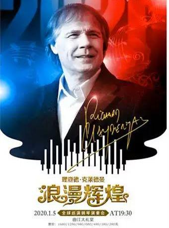 理查德·克莱德曼2020西安新年音乐会