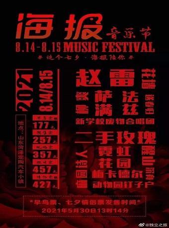 【菏泽站】「赵雷/二手玫瑰/霓虹花园」2021菏泽海报音乐节