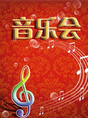杭州爱乐乐团2016—2017年音乐季音乐会 巅峰号角