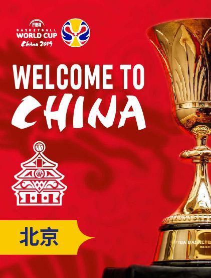 国际篮联篮球世界杯城市套票
