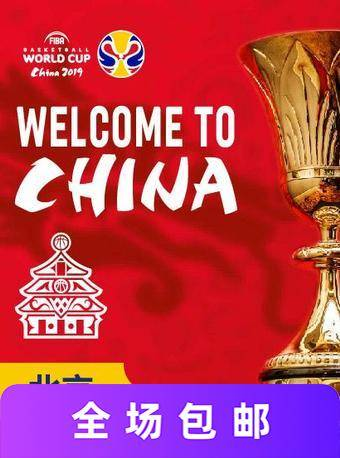 国际篮联篮球世界杯单日套票北京站
