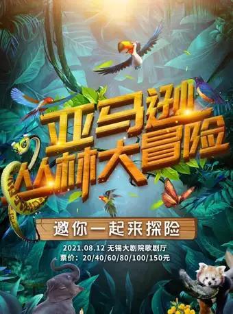 儿童剧《亚马逊丛林大冒险》