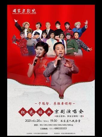 《红色经典京剧演唱会》