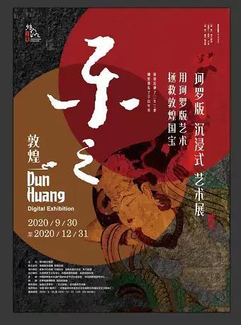 【郑州】乐之敦煌-敦煌当代数字艺术展