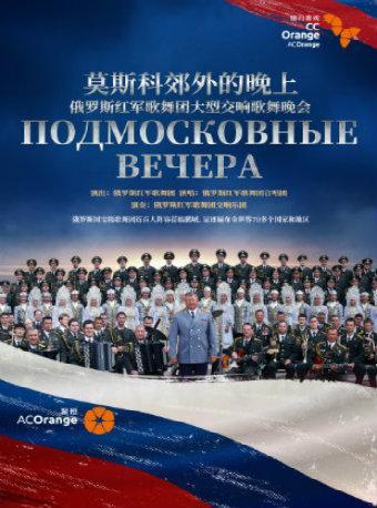 俄罗斯红军歌舞晚会
