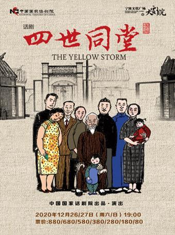 中国国家话剧院·话剧《四世同堂》