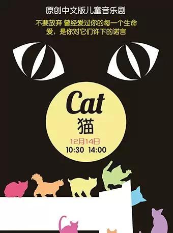 兒童情感啟蒙音樂劇《貓》