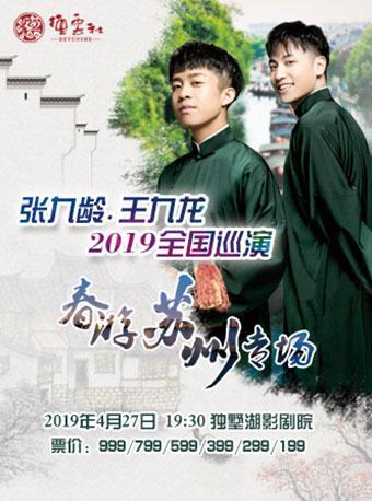 2019德云社龄龙相声专场苏州站
