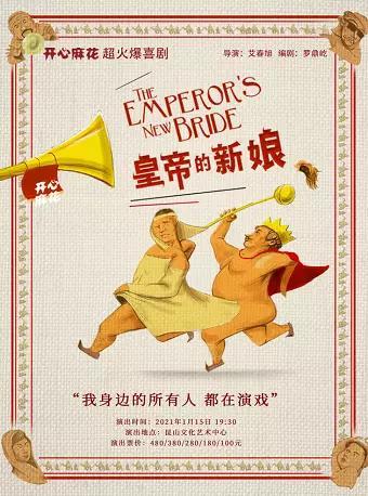 20201208_昆山文化艺术中心-大剧场_【苏州】《皇帝的新娘》 昆山站