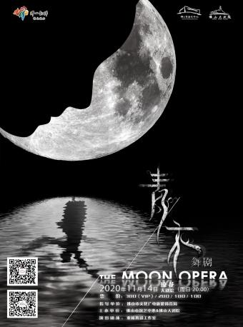 舞剧《青⾐》The Moon Opera