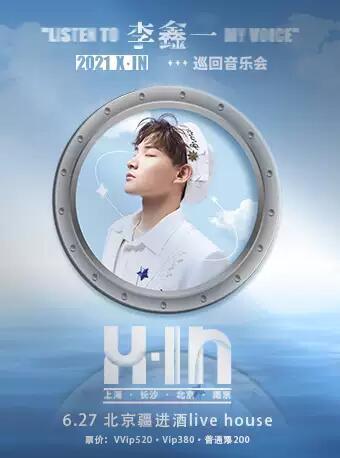 """【北京】2021 李鑫一""""X·in""""个人巡回音乐会"""