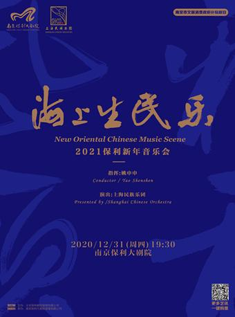 上海民族乐团《海上生民乐》