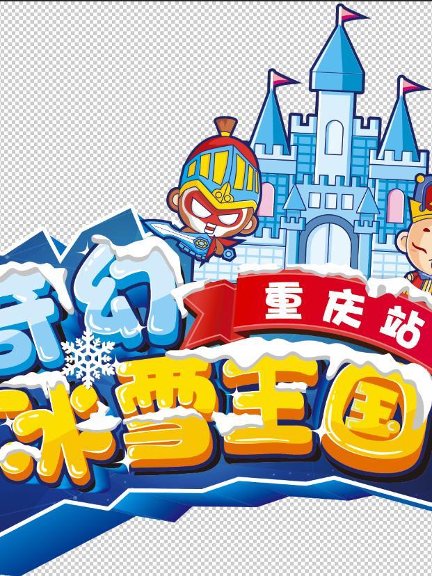 奇幻冰雪王国