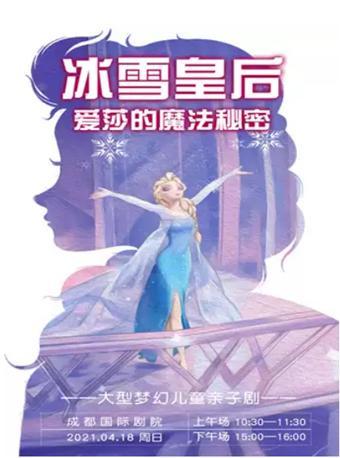 儿童亲子剧《冰雪皇后·爱莎的魔法秘密》