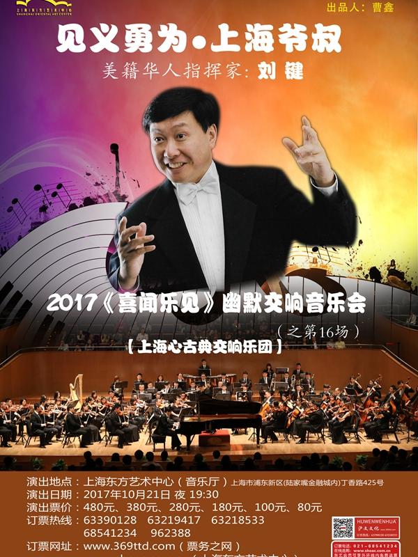 2017《喜闻乐见》——幽默交响音乐会