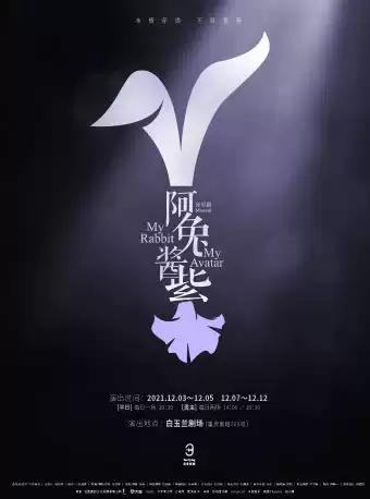 音乐剧《阿兔酱紫》