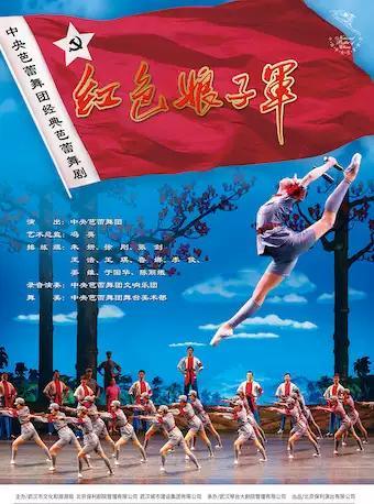 中央芭蕾舞团《红色娘子军》