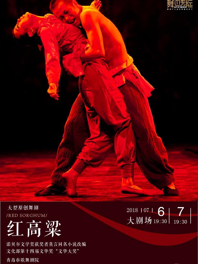 现代舞|红高粱