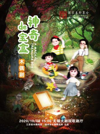 儿童木偶剧《神奇的宝盒》