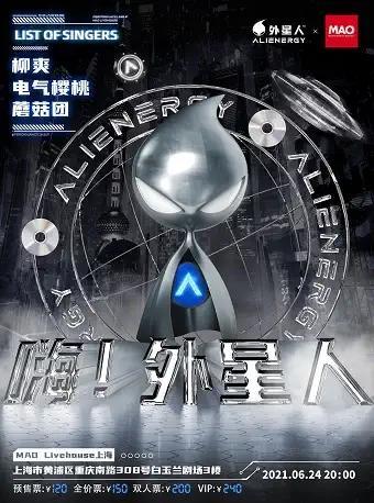 【上海】嗨!外星人 | 柳爽+电气樱桃+蘑菇团 上海站