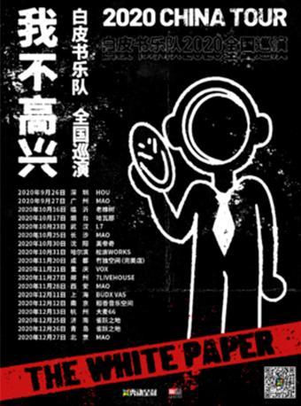 【武汉站】「白皮书乐队」《我不高兴》