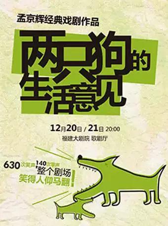 福州 孟京辉戏剧作品《两只狗的生活意见》