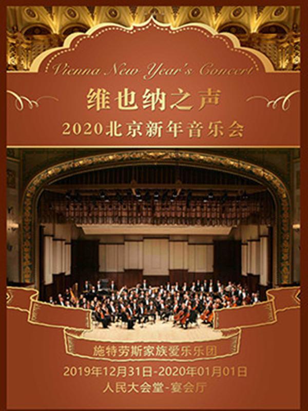 维也纳之声 2020北京新年音乐会