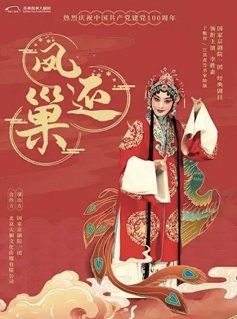 【苏州】京剧传统经典大戏《凤还巢》
