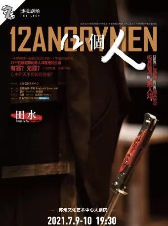 【苏州】话剧《12個人》