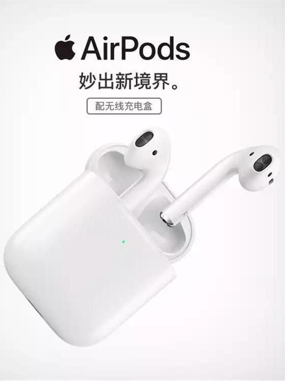 上海 苹果 AirPods 2代配充电盒
