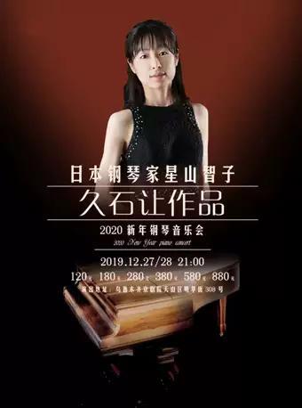星山智子&久石让作品新年音乐会