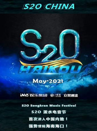【1元券】2021 海口S2O 泼水电音节