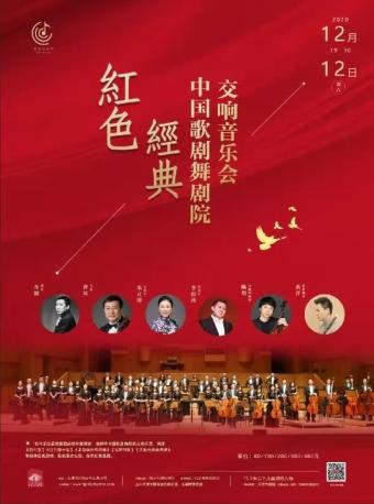 红色经典——中国歌剧舞剧院交响音乐会