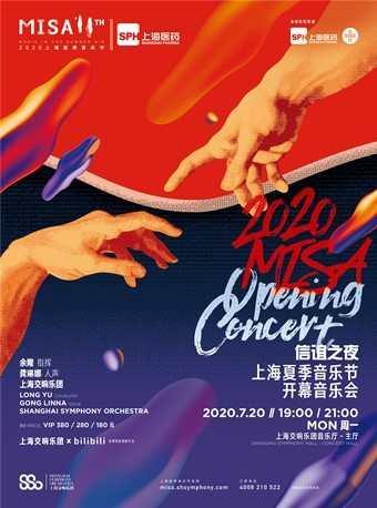 2020上海夏季音乐节开幕音乐会