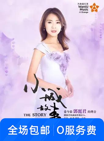 《小城故事》陈佳长沙演唱会