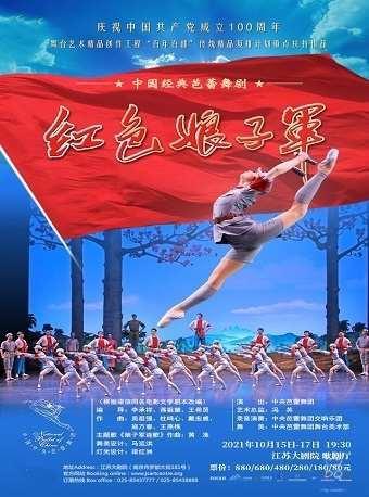 中央芭蕾舞团舞剧《红色娘子军》