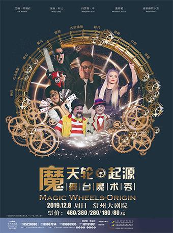 魔术秀《魔 天轮·起源》