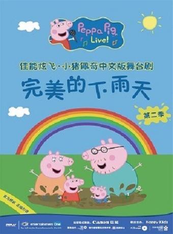 小猪佩奇舞台剧-完美的下雨天