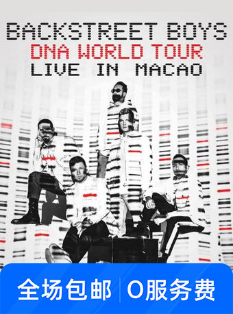 Backstreet Boys澳门演唱会